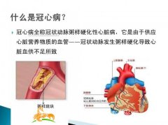 蝎毒疗法治疗冠心病的功效