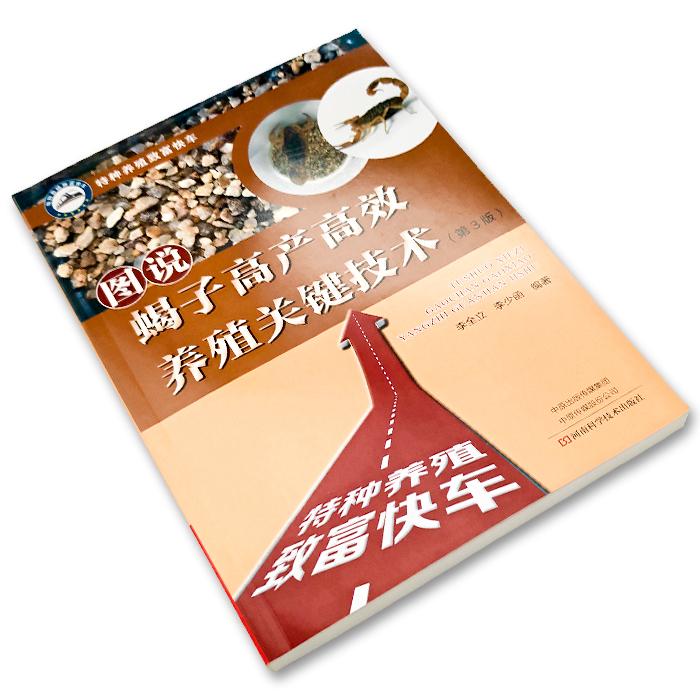 祝贺《图说蝎子高产高效养殖关键技术》图书出版发行